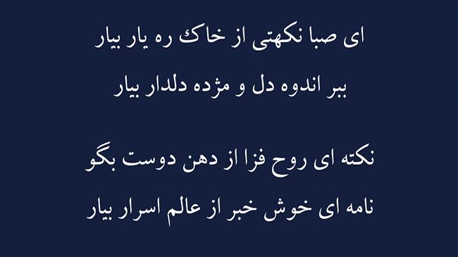 غزل مژده دلدار - فال حافظ