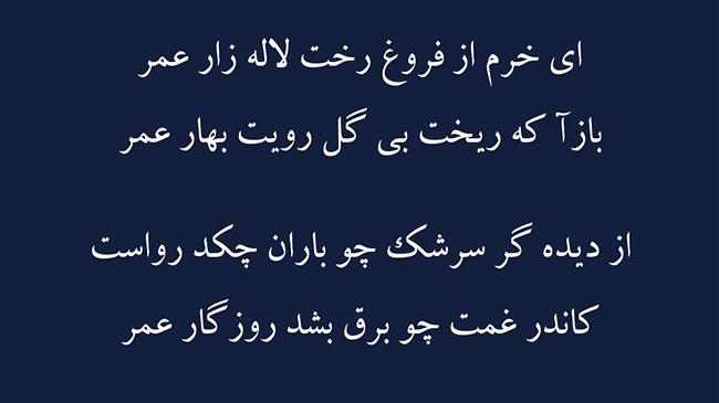 غزل بهار عمر - فال حافظ