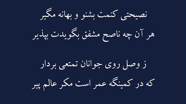 غزل قسمت ازلی - فال حافظ