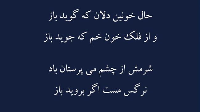 غزل سر حکمت - فال حافظ