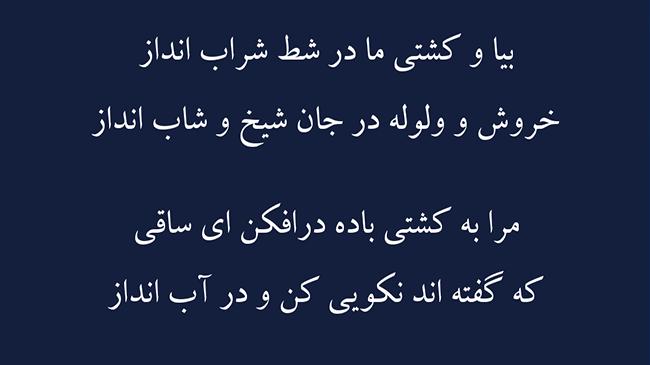 غزل شرار اشک - فال حافظ