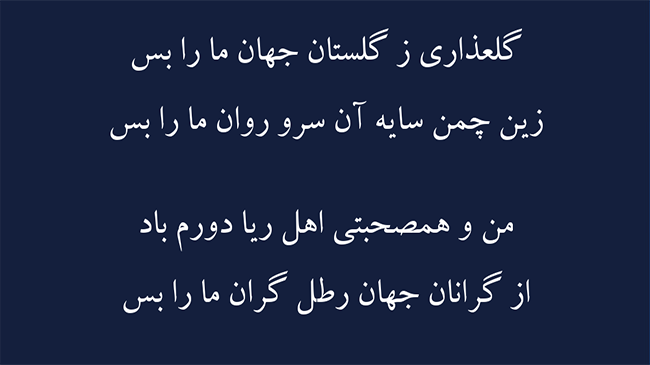 غزل قصه فردوس - فال حافظ