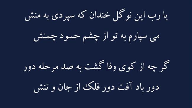 غزل کوی وفا - فال حافظ