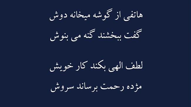 غزل لطف الهی - فال حافظ