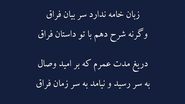 غزل داستان فراق - فال حافظ