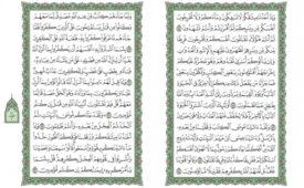 صفحه 13 قران (سوره بقره) – استخاره با قران
