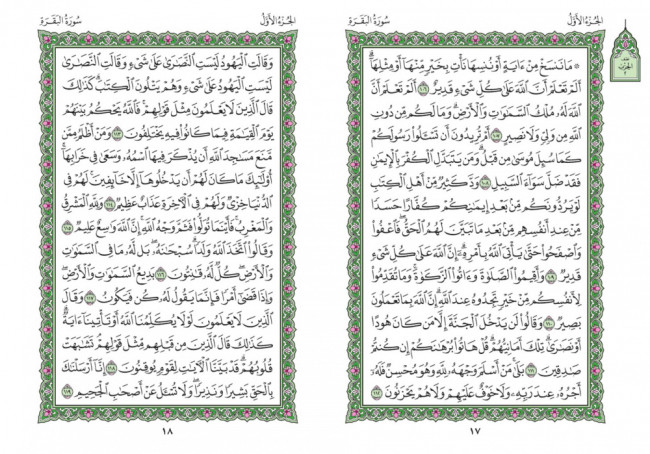 صفحه 17 قران (سوره بقره) – استخاره با قران
