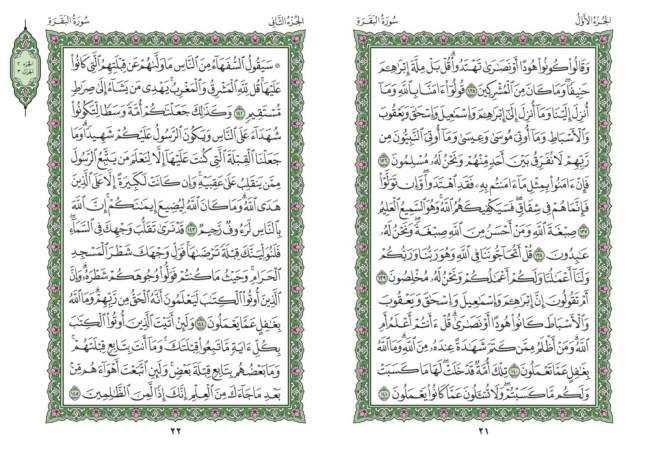 صفحه 21 قران (سوره بقره) – استخاره با قران