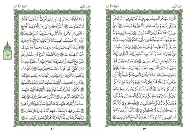 صفحه 23 قران (سوره بقره) – استخاره با قران