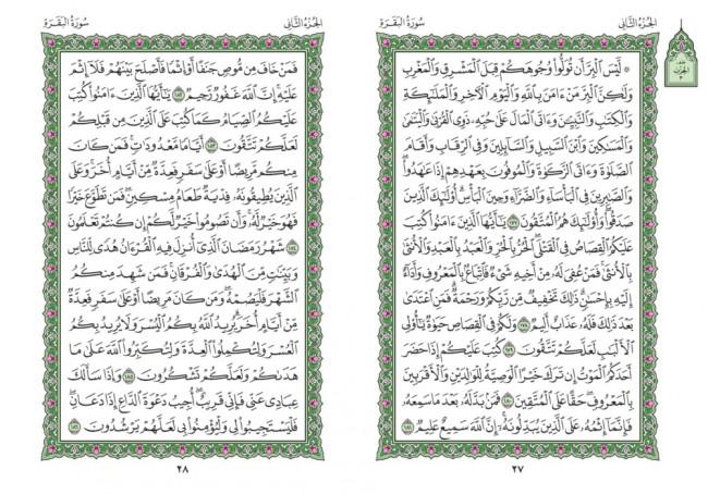 صفحه 27 قران (سوره بقره) – استخاره با قران