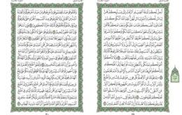 صفحه 29 قران (سوره بقره) – استخاره با قران
