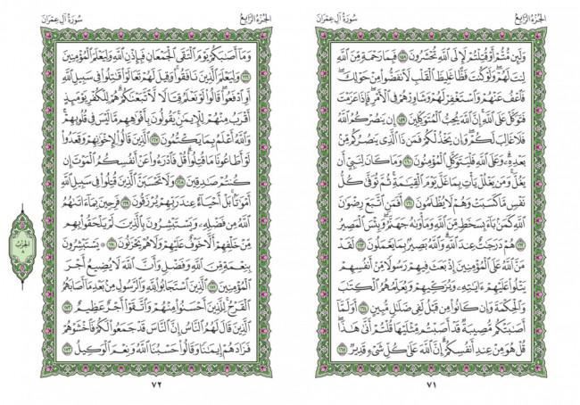 صفحه 71 قران (سوره آل عمران) – استخاره با قران