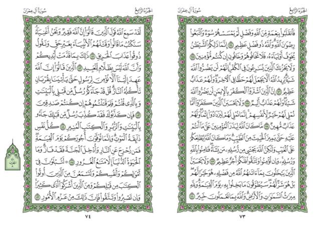 صفحه 73 قران (سوره آل عمران) – استخاره با قران