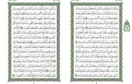 صفحه 9 قران (سوره بقره) – استخاره با قران