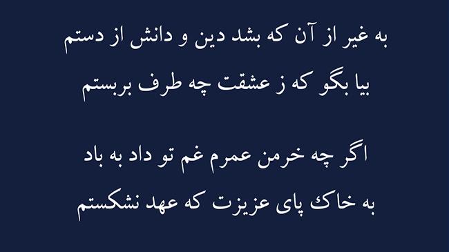 غزل دولت عشق - فال حافظ