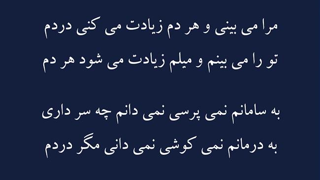 غزل غم عشق - فال حافظ