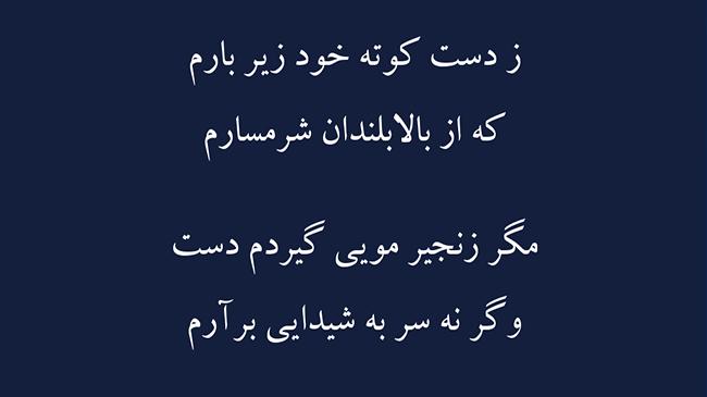 غزل زنجیر مو - فال حافظ