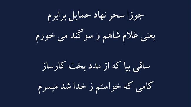 غزل کارخانه عشاق - فال حافظ