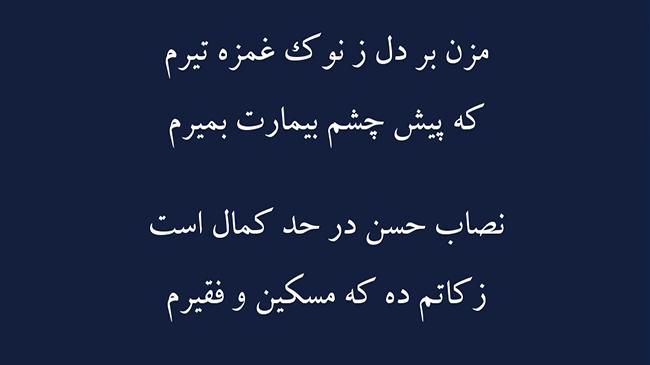 غزل استغنای مستی - فال حافظ