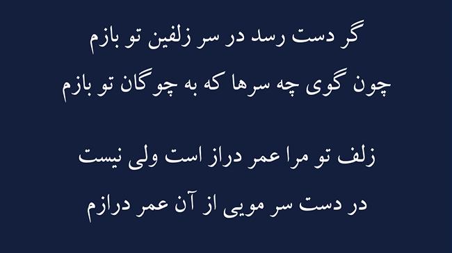 غزل محرم راز - فال حافظ