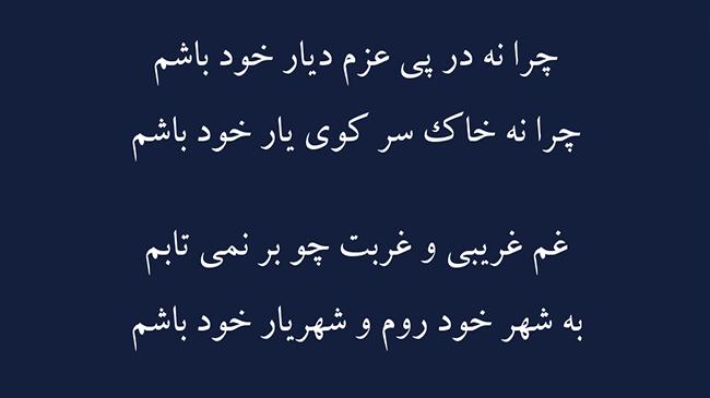 غزل لطف ازل - فال حافظ