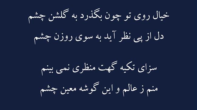 غزل گنج خانه دل - فال حافظ
