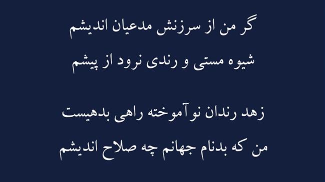 غزل شاه شوریده سران - فال حافظ
