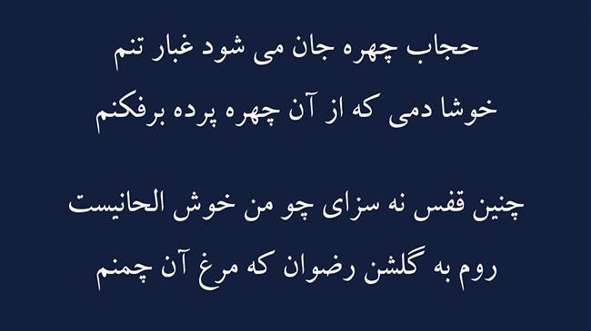 غزل گلشن رضوان - فال حافظ