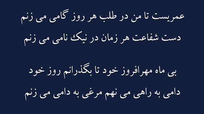 غزل نقش وفا - فال حافظ