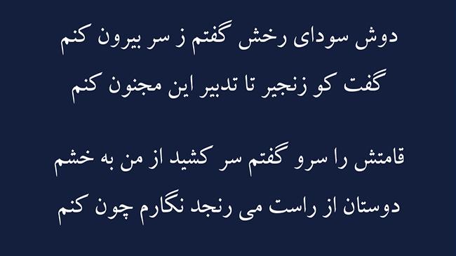 غزل سودای رخش - فال حافظ