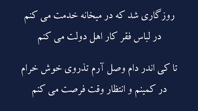 غزل تیر بلا - فال حافظ
