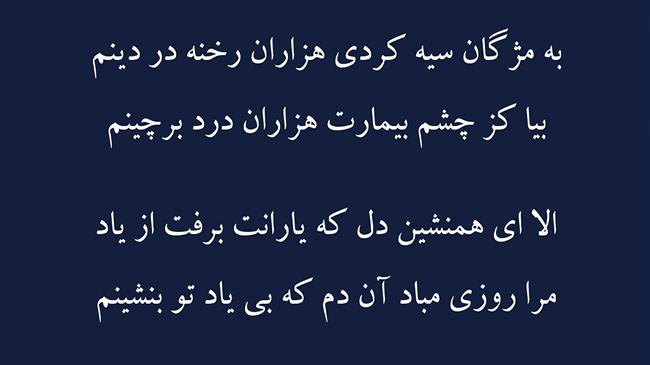 غزل آتش دوری - فال حافظ
