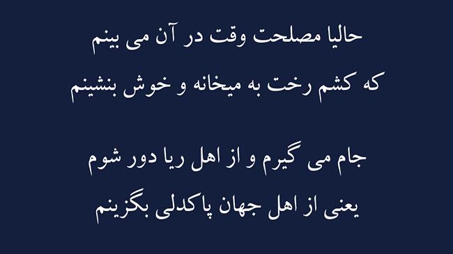 غزل آیینه مهر - فال حافظ