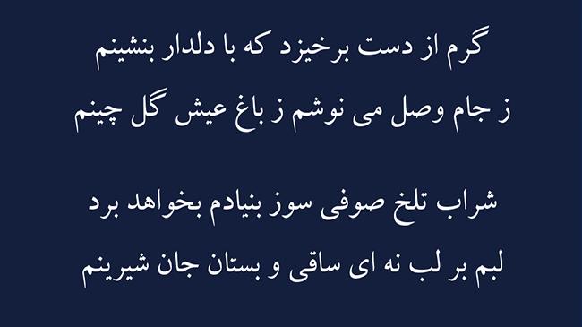 غزل رموز مستی - فال حافظ