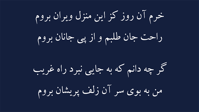 غزل چشمه خورشید - فال حافظ