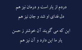 غزل دولت شبهای وصل – فال حافظ