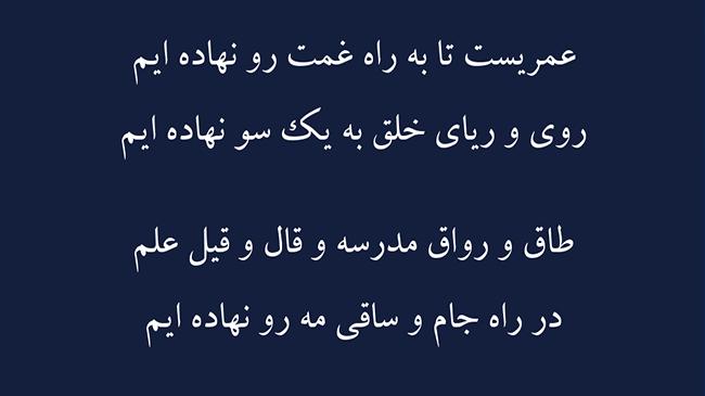 غزل دل سرگشته - فال حافظ