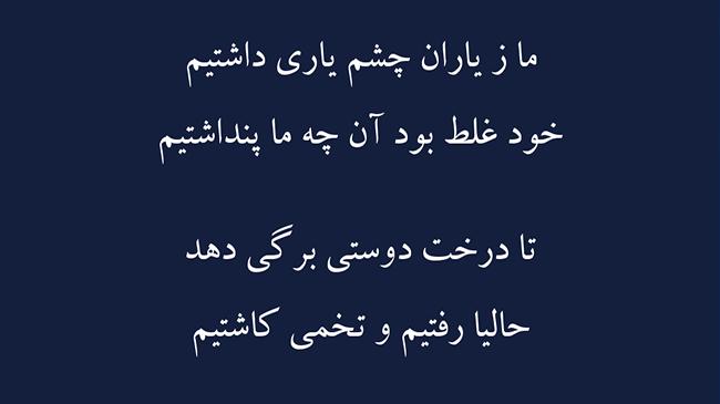 غزل درخت دوستی - فال حافظ