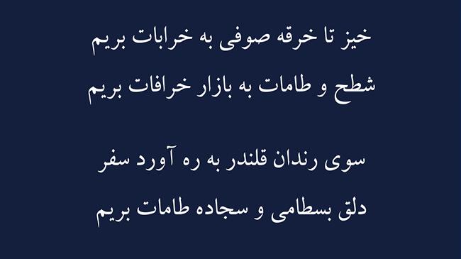 غزل خاک کوی تو - فال حافظ