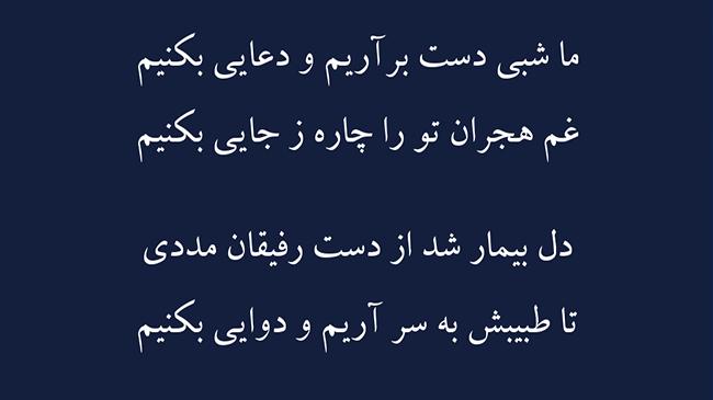 غزل خاطر رندان - فال حافظ