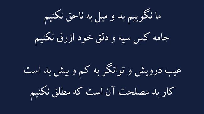 غزل جدل با سخن - فال حافظ