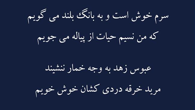 غزل نسیم حیات - فال حافظ