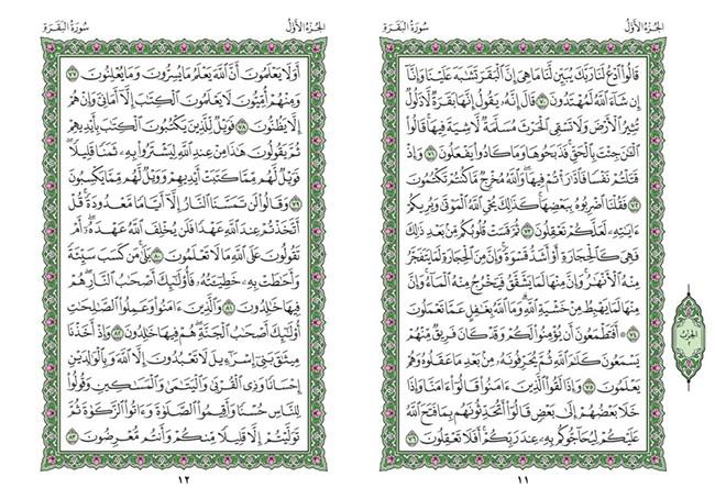 صفحه 11 قران (سوره بقره) – استخاره با قران