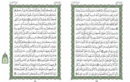 صفحه 33 قران (سوره بقره) – استخاره با قران