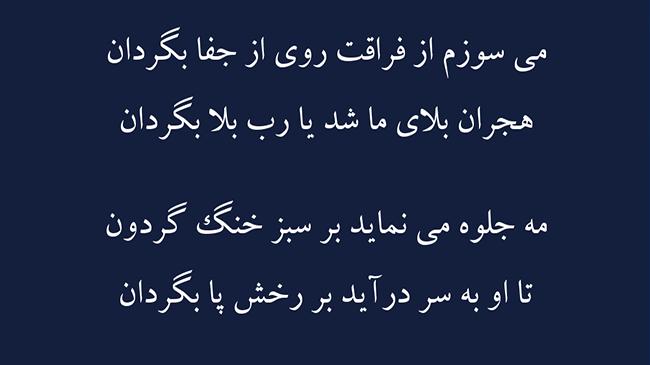 غزل حکم قضا - فال حافظ
