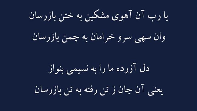 غزل سرو خرمان - فال حافظ
