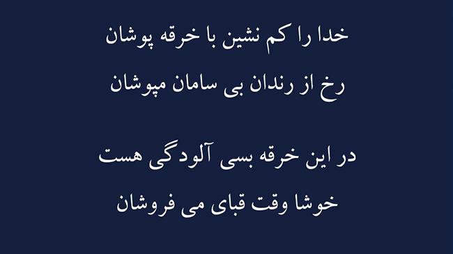 غزل عیش درد نوشان - فال حافظ