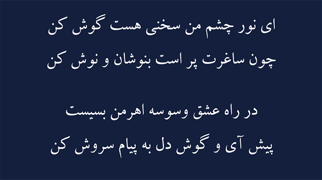 غزل چشم عنایت - فال حافظ