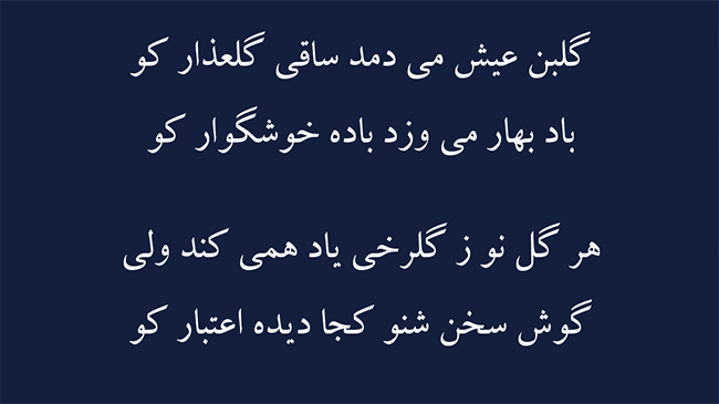 غزل گنج حکمت - فال حافظ