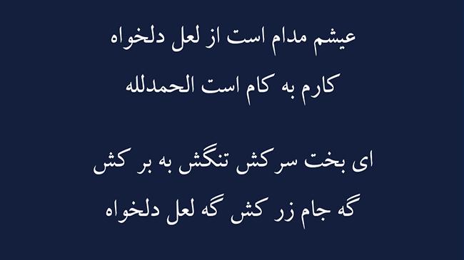 غزل عیش مدام - فال حافظ